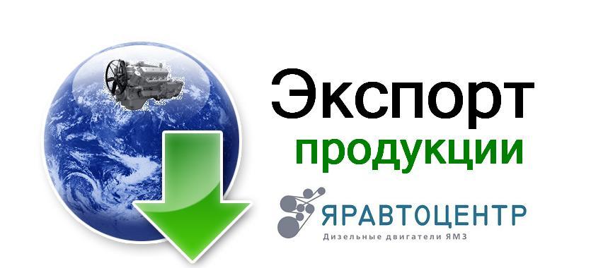 Экспорт продукции заводов ЯМЗ, ТМЗ, ЯЗДА, КАМАЗ, ВАЗ, ЗИЛ, ГАЗ, УАЗ